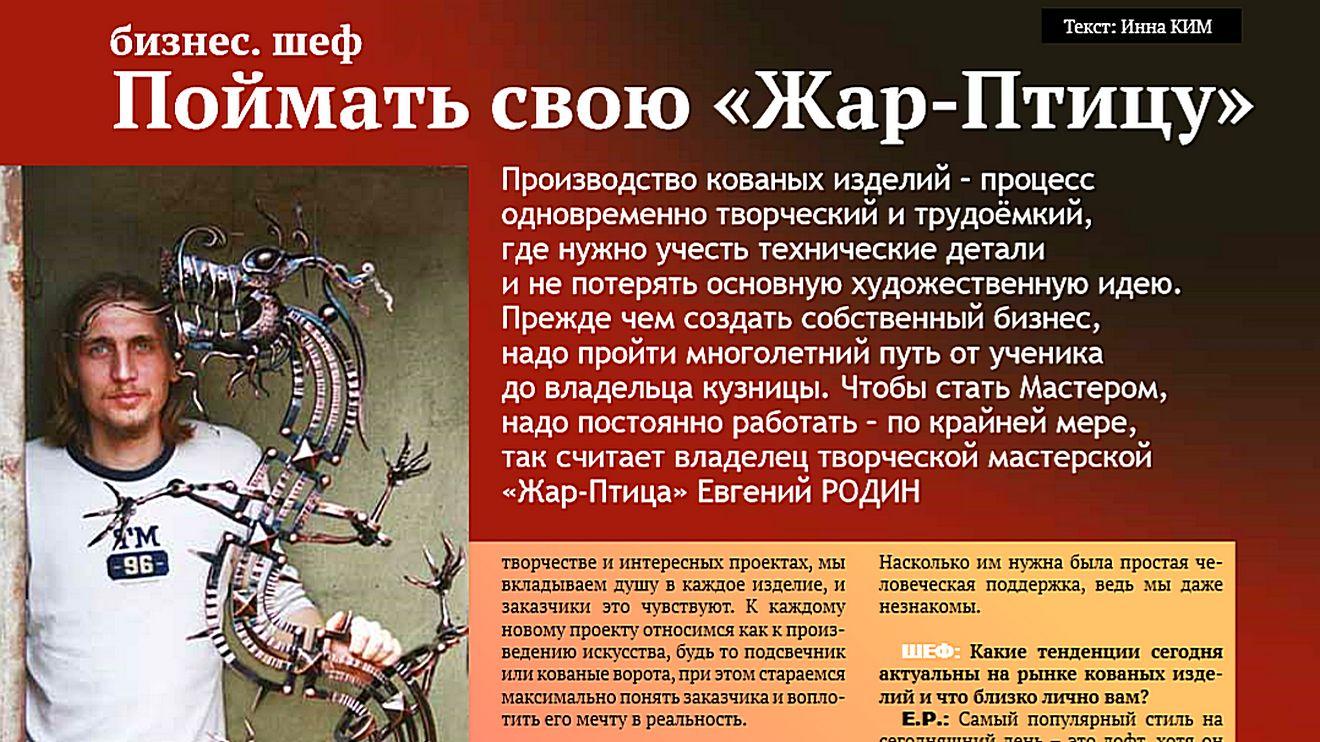 кузнец Евгений Родин